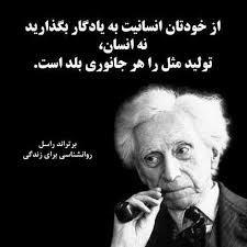 Image result for سخنان فلسفی