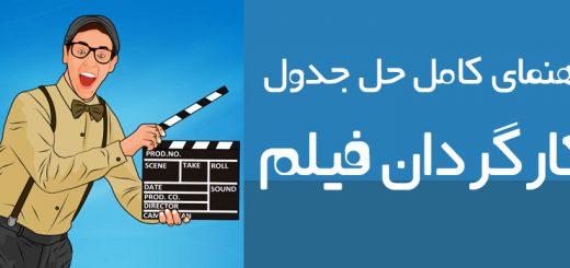جدول کارگردان فیلم