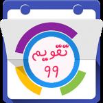 تقویم 99