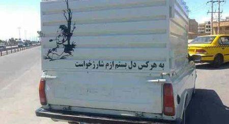 نوشته های پشت کامیون