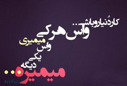 عکس نوشته ی تیکه دار