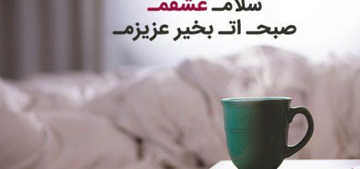 متن زیبای سلام صبح بخیر عاشقانه به همسر